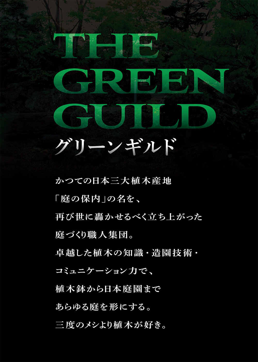 THE GREEN GUILD